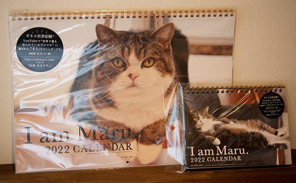【お知らせ】 カレンダー2022!Maru's Calendar 2022!